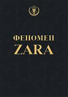 Феномен ZARA О`Ши Ковадонга