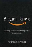 В один клик. Джефф Безос и история успеха Amazon.com Брандт Ричард