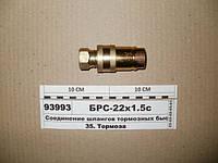 Соединение шлангов быстроразъемное М22х1,5 к-кт (СТМ S.I.L.A.), БРС-241