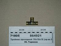 Тройник проходной 18х18х18 (пр-во КАМАЗ), 864921