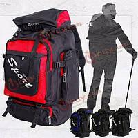 Большой рюкзак для походов и путешествий 60л