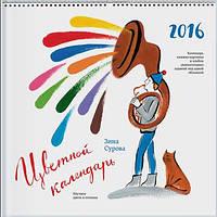 Цветной календарь 2016. Изучаем цвета и оттенки