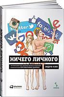Ничего личного. Как социальные сети, поисковые системы и спецслужбы используют наши персональные данные для со