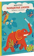 Разноцветные джунгли. Раскраска с наклейками