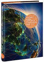 Бизнес-идеи, которые изменили мир (Подарочное издание) Б.Уилис
