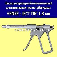Шприц ветеринарный автоматический для вакцинации против туберкулеза KERBL HENKE- JECT TBC 1,8 мл