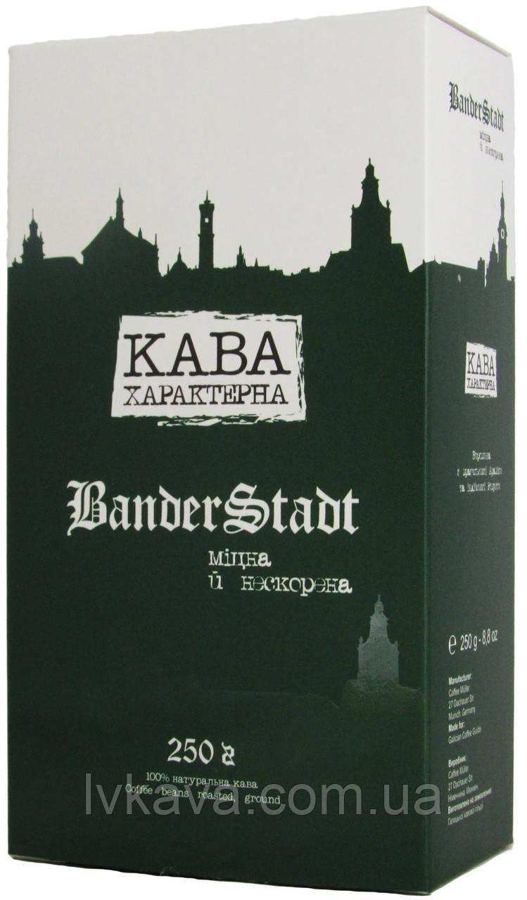Кофе молотый Кава Характерна Бандерштадт ,250г