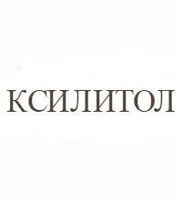 Ксилитол