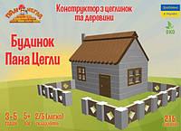 НОВИНКА! Детский Конструктор Дом Пана Цеглы, 215 деталей