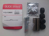 Направляющая суппорта (переднего)  QB113-1386X Quick Brake (Комплект)
