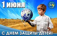 День защиты детей 1 июня.
