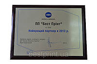 Наши успехи за 2012 год