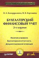 Каморджанова Н.А., Карташ Бухгалтерский финансовый учет