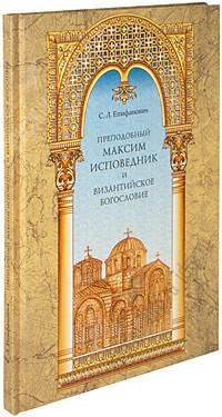 Преподобный Максим Исповедник и византийское богословие. С.Л. Епифанович
