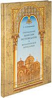 Преподобный Максим Исповедник и византийское богословие. С.Л. Епифанович, фото 1