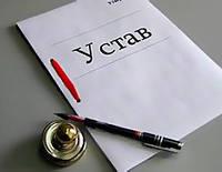 Регистрация изменений к уставным документам