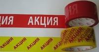 СКОТЧ 48\100 с логотипом  1 цвет