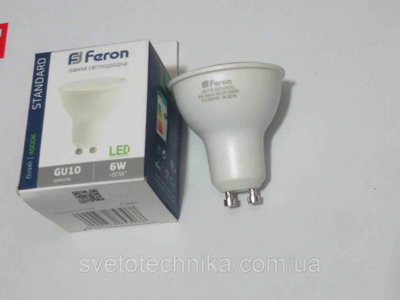 Светодиодная лампа Feron LB716 GU10 6W 2700К