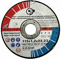 Круг отрезной ЗАК 41 14А 115х1.2х22.23 (61276005) (50 шт./уп.)