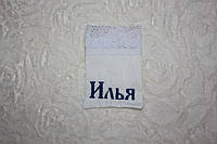 Мешочек для первого локона с вышивкой имени