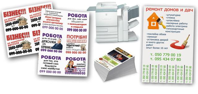 Печать полноцветных объявлений, печать объявлений с цветными фотографиями, печать цветных объявлений