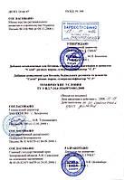 Разработка и согласование ТУ в Украине.