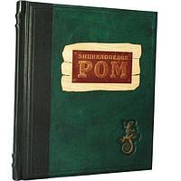 Книга Энциклопедия Ром EliteBook