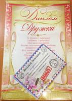 Весільні грамоти-дипломи А4 (8шт) з телеграмами