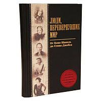 Книга «Люди, перевернувшие мир» EliteBook 544