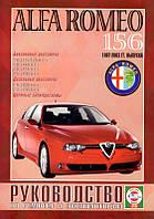 Книга Alfa Romeo 156 бензин, дизель Руководство по ремонту, эксплуатации