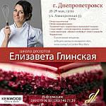 Практический мастер класс Елизаветы Глинской в Днепропетровске!