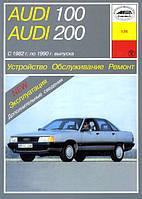Audi 100, 200 (c3) бензин, дизель Книга по ремонту, эксплуатации и техобслуживанию