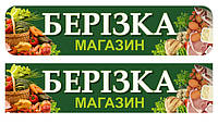 Вивіска пластикова_27