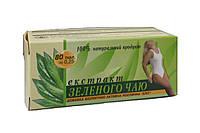 Экстракт зеленого чая для снижения веса №80
