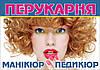 Вивіска пластикова_30