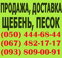 Купить щебень Вышгород для строительства. Купить строительный щебень в Вышгороде для бетона, фундамента.