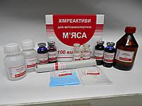 """Набор химреактивов для вет-сан экспертизы Мяса ПрАТ""""Реагент"""""""