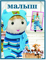 "Набор для шитья куклы ""Малыш"" (чулочно-носочная техника)."