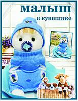 """Набор для шитья куклы """"Малыш в кувшинке"""" (чулочно-носочная техника)."""