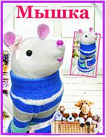 """Набор для шитья куклы """"Мышка"""" (чулочно-носочная техника)."""