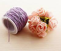 Шнур вощеный фиолетовый (1мм) - 3 метра