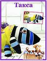 "Набор для шитья куклы ""Такса"" (чулочно-носочная техника)."