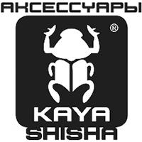 Аксесуари для кальянів KAYA