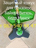 Защитный кожух для бензокосы Байкал,Витязь,Кедр,Минск