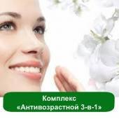 Комплекс Антивозрастной 3в1, 1 литр