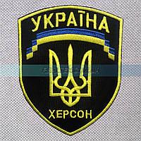 Шеврон Украина Херсон, фото 1