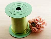 Лента упаковочная салатовая (5мм) - 3 метра (товар при заказе от 200 грн)