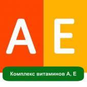 Комплекс витаминов А, Е, 1 литр