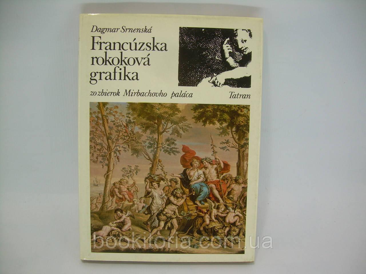 Dagmar Srnenska/Дагмар Срненска. Francuzska rokokova grafika. / Французская графика рококо (б/у).