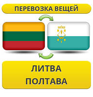 Перевозка Личных Вещей из Литвы в Полтаву